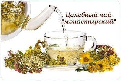 Чудодейственность монастырского чая от диабета