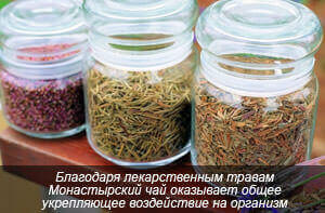 Банк монастырского чая