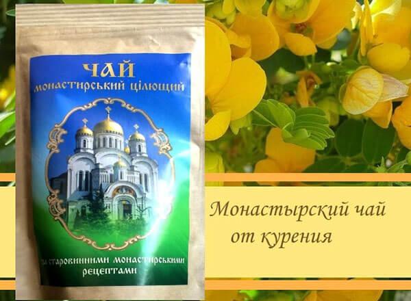 Основным компонентом чая является мать-и-мачеха