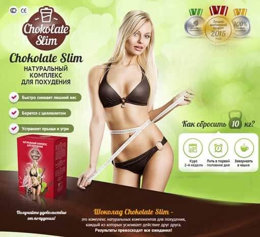 Можно ли похудеть от «Шоколада слим»